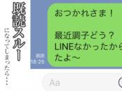 デートの誘いでLINEを既読スルーされた場合の対策方法【失敗談あり】