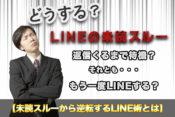LINE、未読スルー1−1